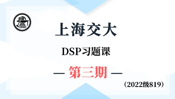 【基础班】上海交大819DSP-习题课第三期(2022级系列课)