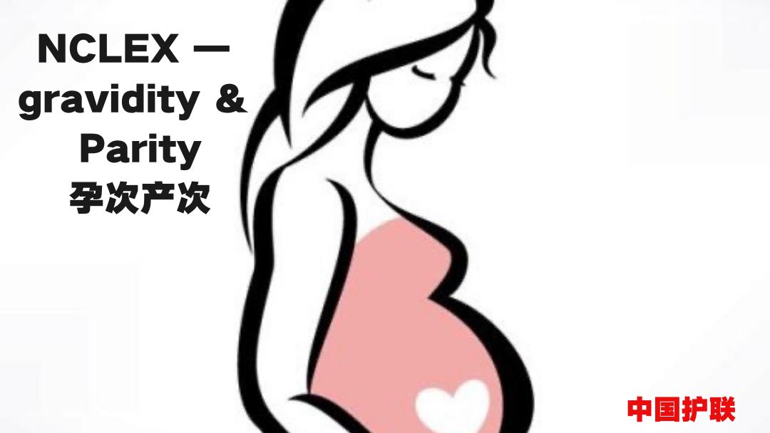 ISPN/RN课程培训国际护士出国-孕次产次