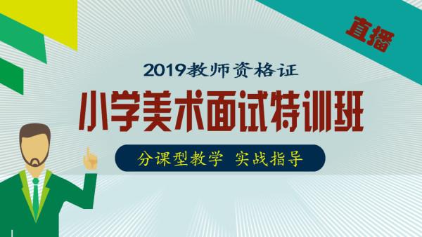 2019下半年教师资格证【小学美术】面试特训班
