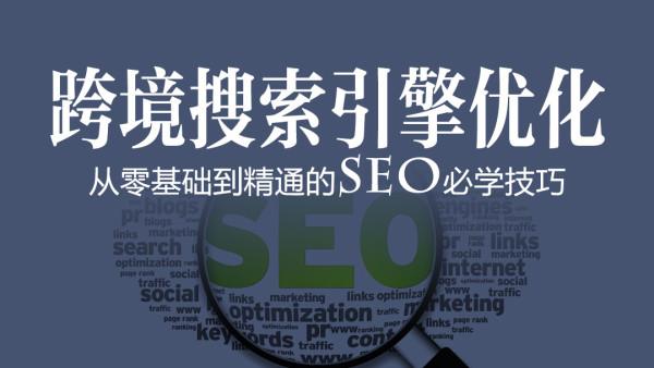 谷歌搜索引擎优化从零基础到精通的SEO必学技巧
