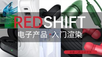 REDSHIFT电子产品入门渲染篇