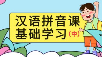 波比城丨汉语拼音-幼小衔接-拼音基础(中)-报名赠线下辅导课1节