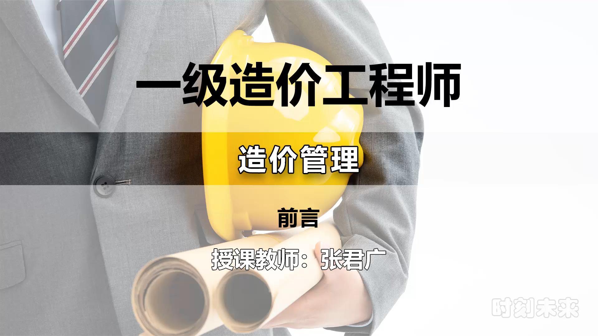 张君广-一级造价师-造价管理-精讲班-第一期