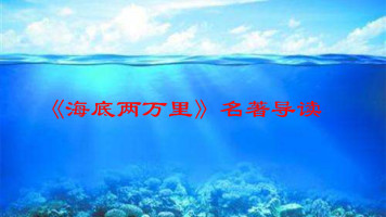 名著细节导读《海底两万里》第1次讲解