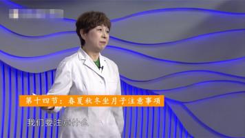 课程免费试听:春夏秋冬季坐月子的要点-北京妇产医院专家讲解