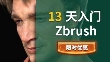 13天入门Zbrush高模雕刻