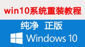win10系统重装视频教程电脑纯净正版windows家庭版专业版安装课