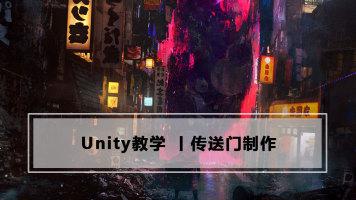 传送门制作丨Unity教学丨 CG特效设计丨游戏特效丨王氏教育集团