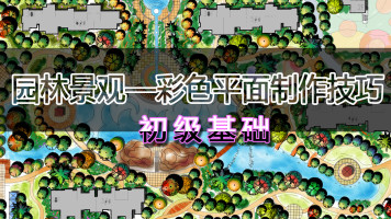 园林景观方案设计彩色平面ps制作技巧 彩平图制作基础教学