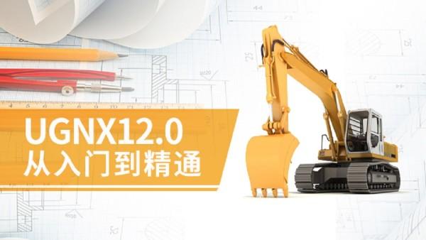 UGNX12.0从入门到精通