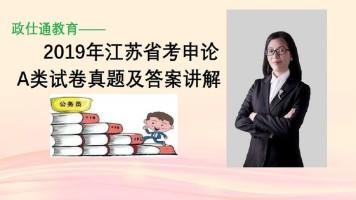 2019年江苏省考申论A类试卷真题及答案讲解