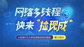 【小码哥iOS大神班】全套课程视频持续上线(第三部分)