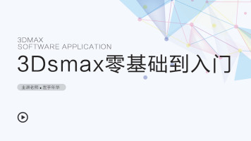 3Dsmax零基础到入门