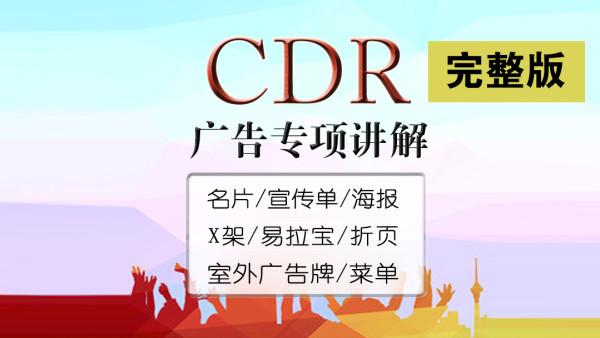CDR实战讲解广告:覆盖20多类型:海报/展架/广告牌/户外/画册
