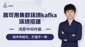 高可用集群环境kafka环境搭建【免费学习】