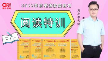 2022考研英语【阅读】解题技巧-黄皮书配套课