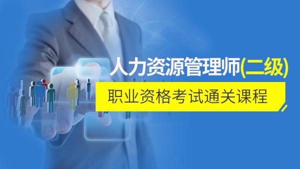 【中鹏培训】人力资源二级管理师 考试 考证 快速通关 精讲课程