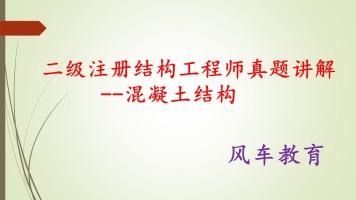 2012-2018二级注册结构工程师真题(混凝土结构部分)讲解