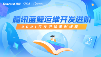 2021年腾讯蓝鲸运维开发进阶系列课程