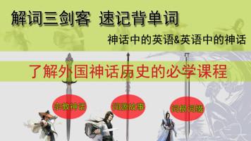(免)ACE《解词三剑客词源故事+宗教神话+词根词缀》速记背单词