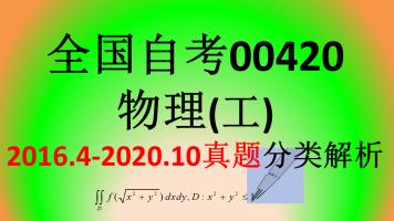 全国自考物理(工)00420真题分类解析(2021新)