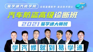 易学通大师班2021汽车防盗专修10