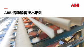 ABB 运动控制产品之低压传动销售培训