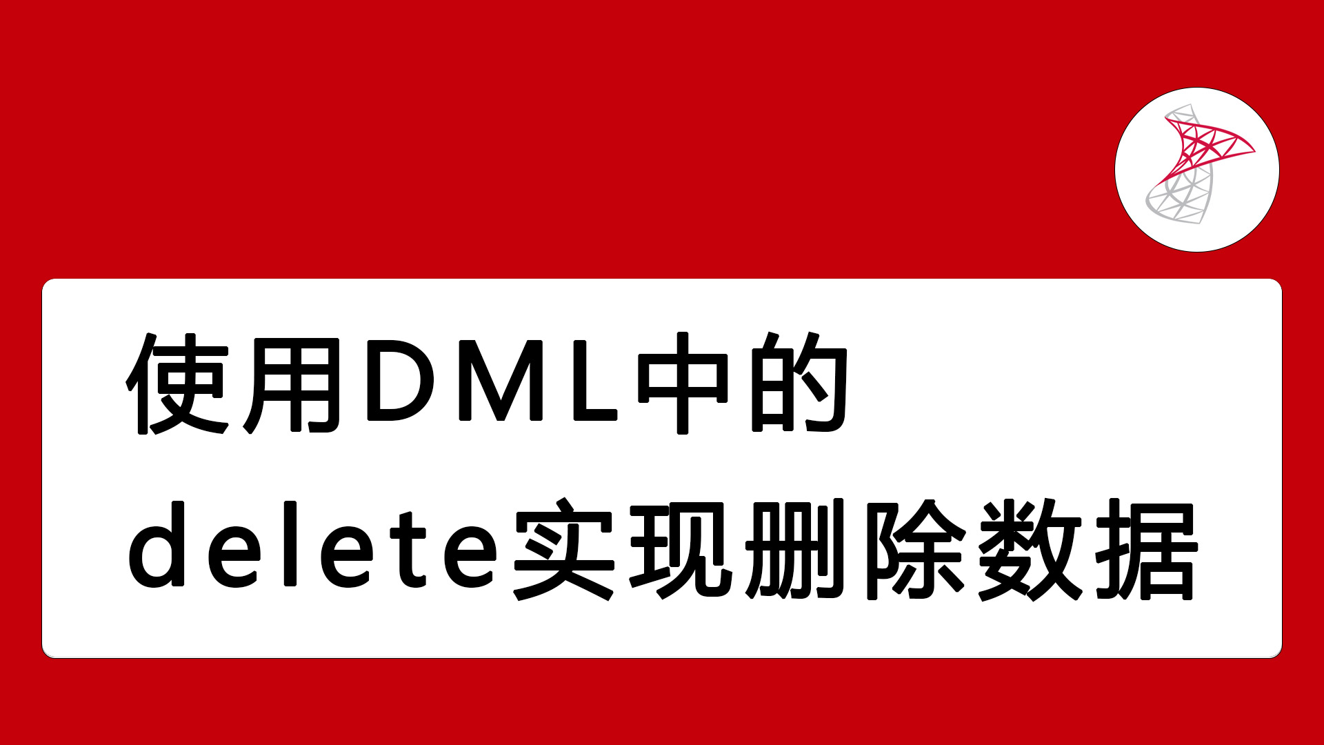使用DML中的delete实现删除数据_C#/.Net零基础到精通向阳学院