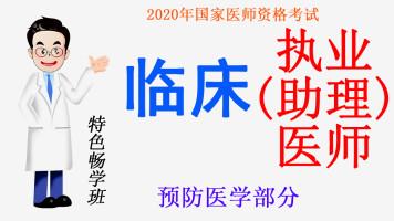 2020年国家医师资格考试临床执业(助理)医师之预防医学部分