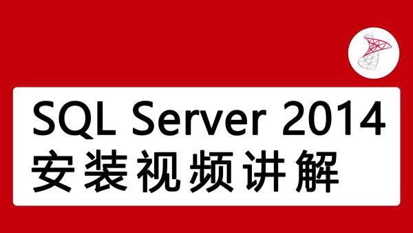 sql server2014安装视频讲解sql server入门_C#/.Net入门到精通