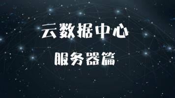 云数据中心系列【服务器篇】