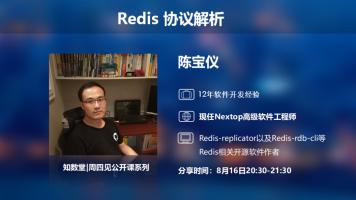 Redis 协议解析