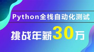软件测试/功能测试/接口/性能/自动化/入门到精通/Python