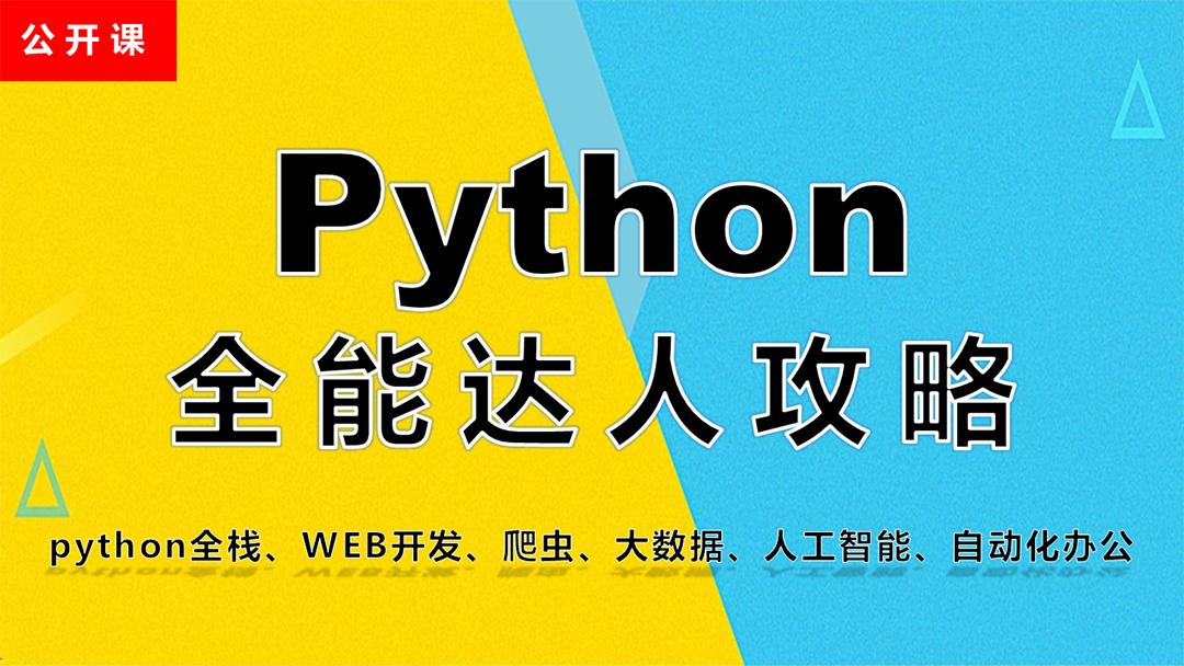 Python/全栈/爬虫/数据分析/人工智能/自动化/大数据