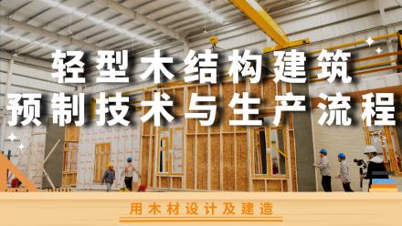 轻型木结构建筑预制技术与生产流程