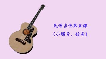 民谣吉他第五课(小螺号、传奇)