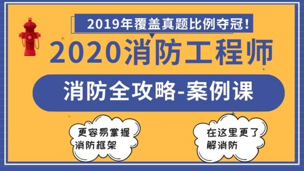 【毕老师·消防全攻略】2020消防工程师案例课
