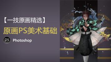 Photoshop【一技原画精选】原画ps美术基础