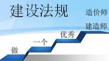 建设法规-刘仁辉