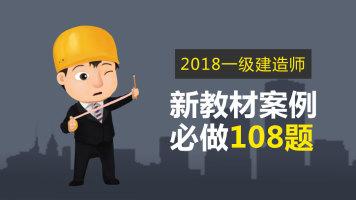 2018年一建新教材案例必做108题