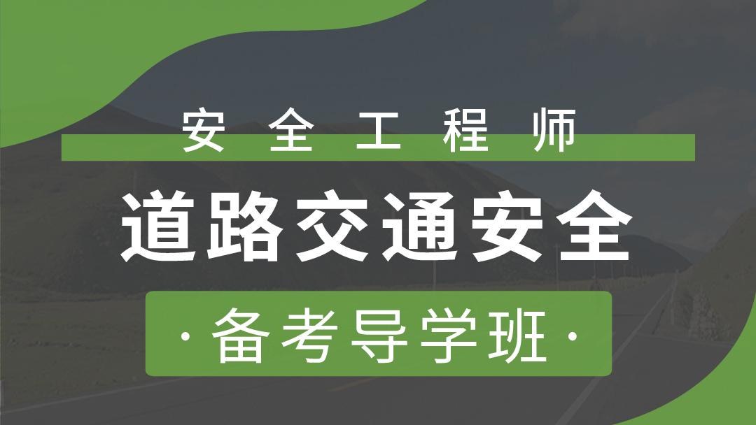 2020【红蟋蟀】注册安全工程师道路交通公开课