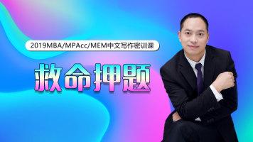 2020胡元奎MBA/MEM/MPACC中文写作密训之救命押题