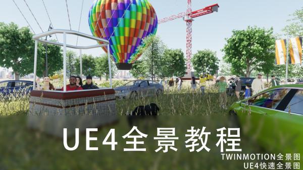 UE4全景教程  VR手机电脑全景
