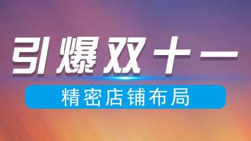 【引爆双十一】淘宝运营活动系列-精密店铺布局