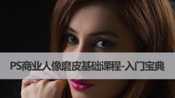 PS商业人像磨皮基础课程-入门宝典【免费公开课】