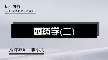 【学程教育】执业药师—西药学专业知识(二)