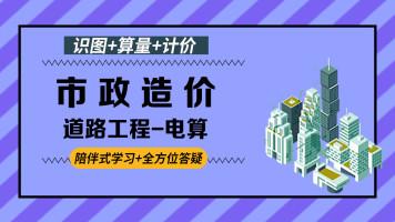 道路工程电算-市政工程造价案例实操【启程学院】