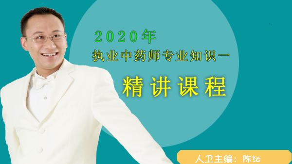 2021年执业中药师专业知识一精讲班