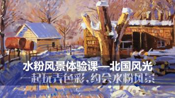 水粉风景—北国风光【重彩堂教育】