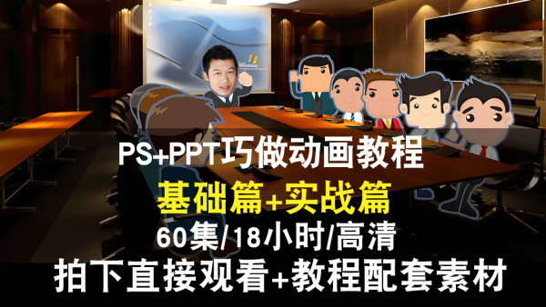 ps/ppt做动画视频教程 零基础到精通动画制作动画设计在线课程